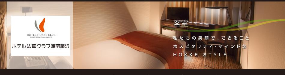 客室のページ