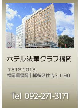 法華クラブ福岡インフォメーション 092-271-3171