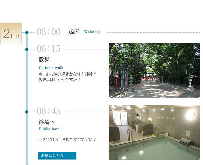 住吉神社でお散歩