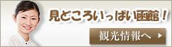 見どころいっぱい函館