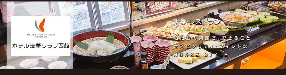 朝食・レストランのページ