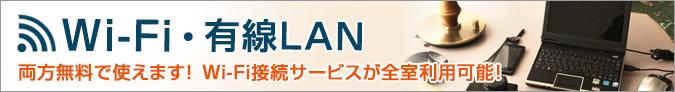 Wi-Fi・有線LANが全室無料