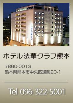 法華クラブ熊本インフォメーション 096-322-5001