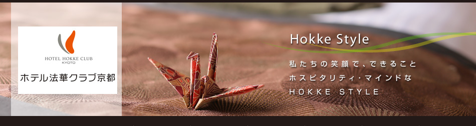 HokkeStyleスタイルのページ
