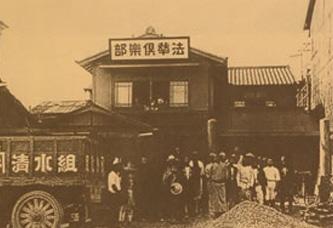 1920年から培われた実績。
