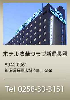 法華クラブ新潟・長岡インフォメーション 0258-30-3151