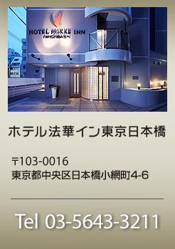 法華イン日本橋インフォメーション 03-5643-3211