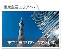 東京主要エリアへ