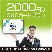 クオカード2,000円分付