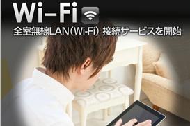 全館Wi-Fiをご利用頂けます。