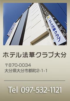 法華クラブ大分インフォメーション 097-532-1121