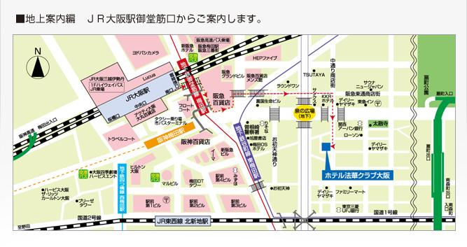 地上案内編 JR大阪駅御堂筋口からご案内します。