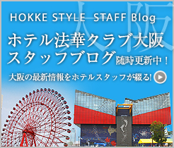 HOKKE STYLE STAFF Blog