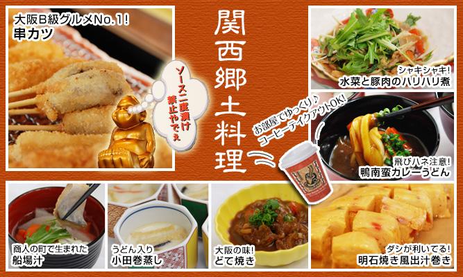 関西郷土料理