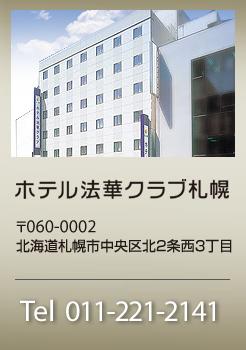 法華クラブ札幌インフォメーション 011-221-2141