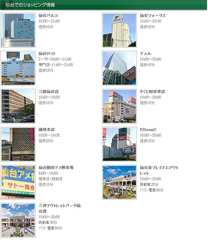 仙台でのショッピング情報