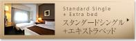 スタンダードシングル+エキストラベッド