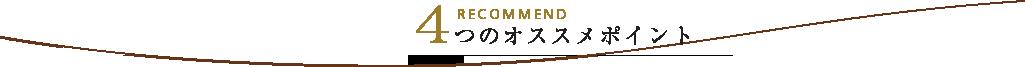ホテル法華クラブ大阪 4つのポイント
