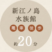 新江ノ島水族館 電車徒歩で約20分