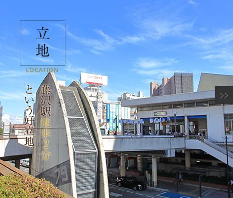 立地 藤沢駅徒歩2分という好立地。