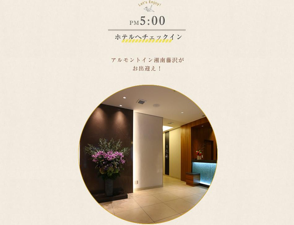 ホテルへチェックイン アルモントイン湘南藤沢がお出迎え!