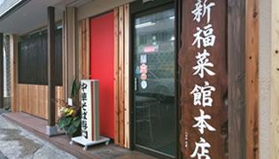 ラーメン激戦区・京都が誇る行列店へ