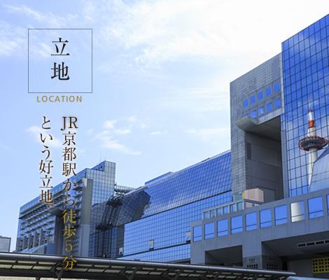立地 JR京都駅から徒歩5分という好立地。