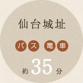 仙台城址 バス・電車約35分