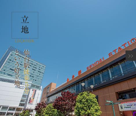 立地 仙台駅徒歩5分という好立地。