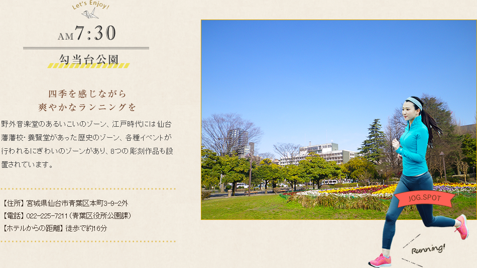 錦町公園 四季を感じながら爽やかなランニングを
