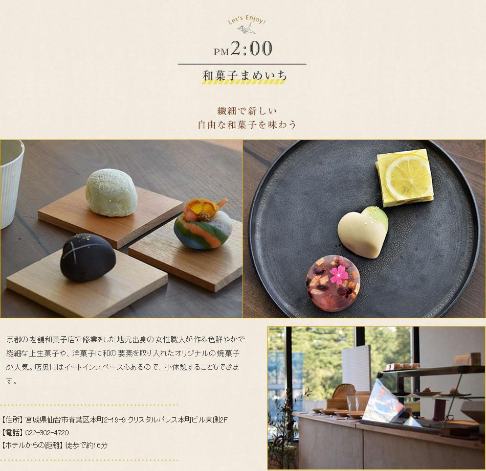 和菓子まめいち 繊細で新しい、自由な和菓子を味わう