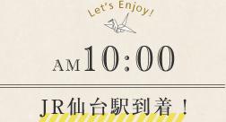 JR仙台駅到着!