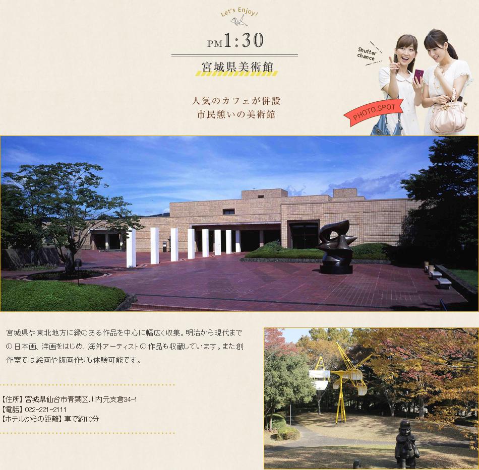 宮城県美術館 彫刻やアリスの庭、併設のカフェも魅力的!