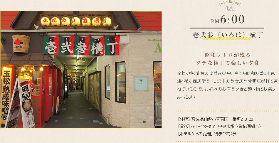 壱弐参(いろは)横丁 昭和レトロが残るダテな横丁で楽しい夕食
