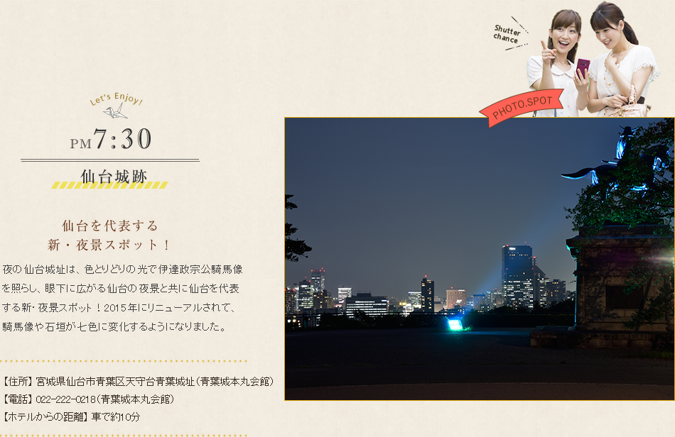 仙台城址(青葉城址) 仙台を代表する新・夜景スポット!