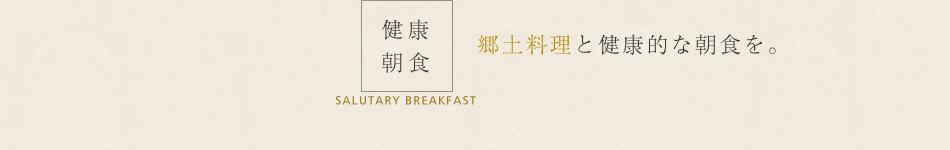 健康朝食 郷土料理と健康的な朝食を。