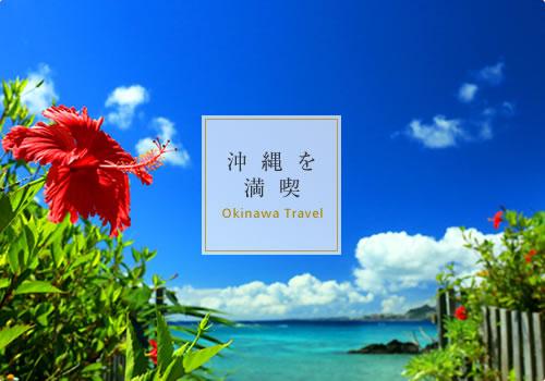 沖縄を満喫