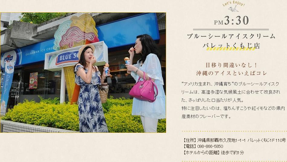ブルーシールアイスクリーム パレットくもじ店 沖縄アイスといえばコレ!爽やかな口当たりが特徴