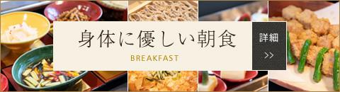 身体に優しい朝食