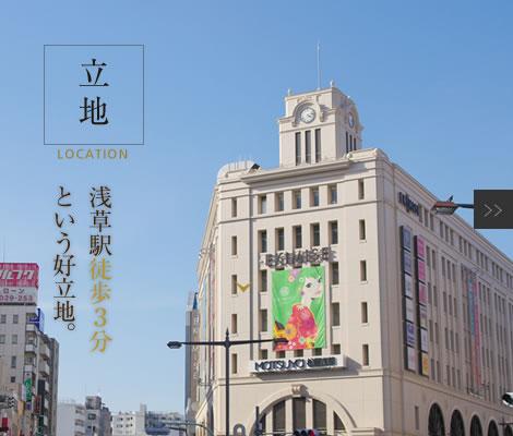 立地 浅草駅徒歩3分という好立地。
