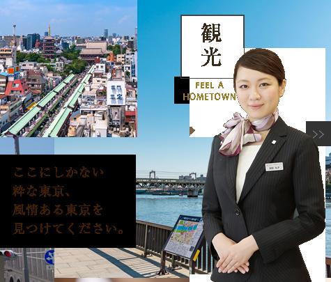 ここにしかない粋な東京、風情ある東京を見つけてください。