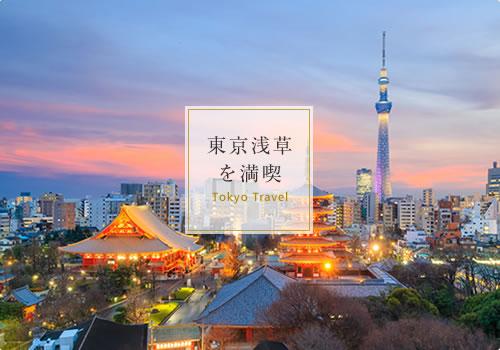 東京浅草を満喫