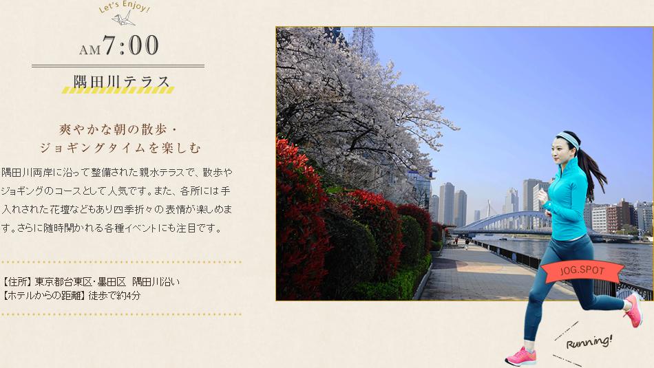 隅田川テラスで、爽やかな朝の散歩・ジョギングタイムを楽しむ