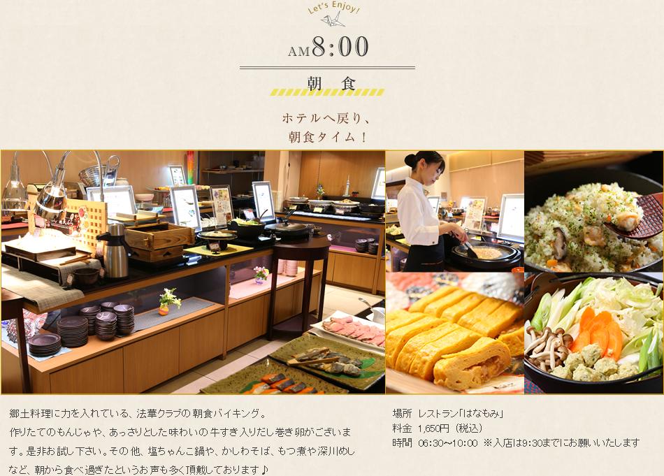 朝食 ホテルへ戻り、朝食タイム!法華クラブ浅草の郷土料理を満喫出来る朝食バイキング