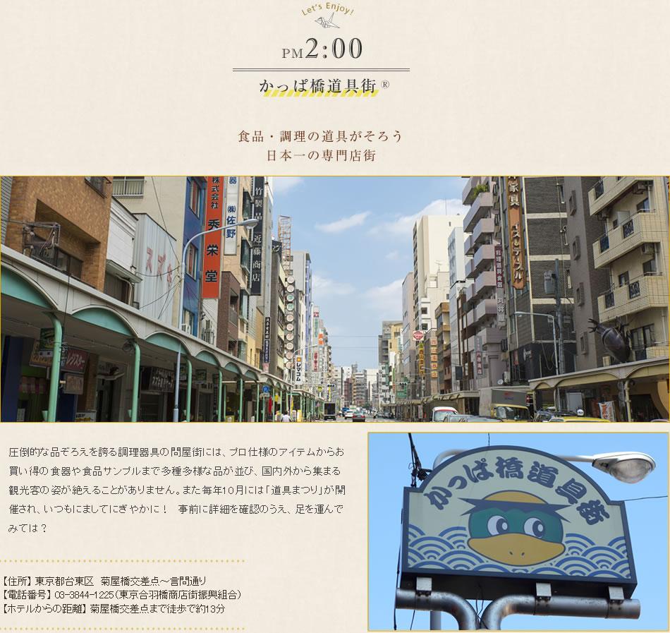 かっぱ橋道具街 食品・調理の道具が揃う日本一の専門店街