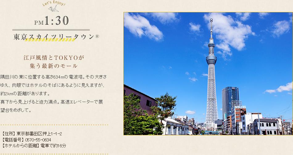 東京スカイツリー 江戸風情とTOKYOが集う最新のモール