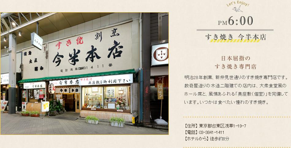 すき焼き今半本店 日本屈指のすき焼きとしゃぶしゃぶの名店