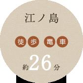 江ノ島 徒歩 電車 約26分