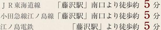 JR東海道線「藤沢駅」南口より徒歩約5分 小田急線江ノ島線「藤沢駅」南口より徒歩約5分 江ノ島電鉄「藤沢駅」より徒歩約5分