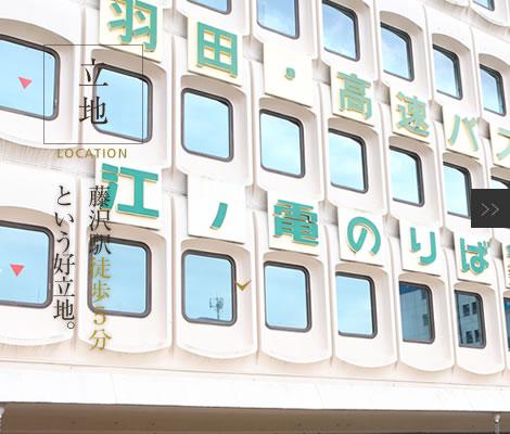 立地 藤沢駅徒歩5分という好立地。